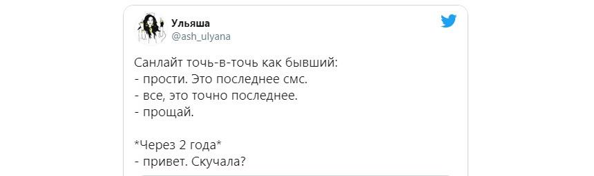санлайт